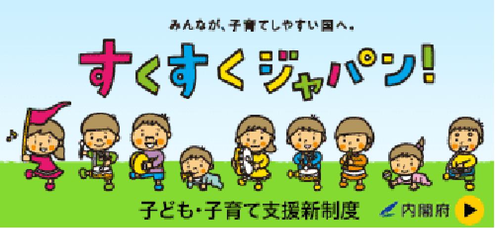 すくすくジャパン!|子ども・子育て支援新制度