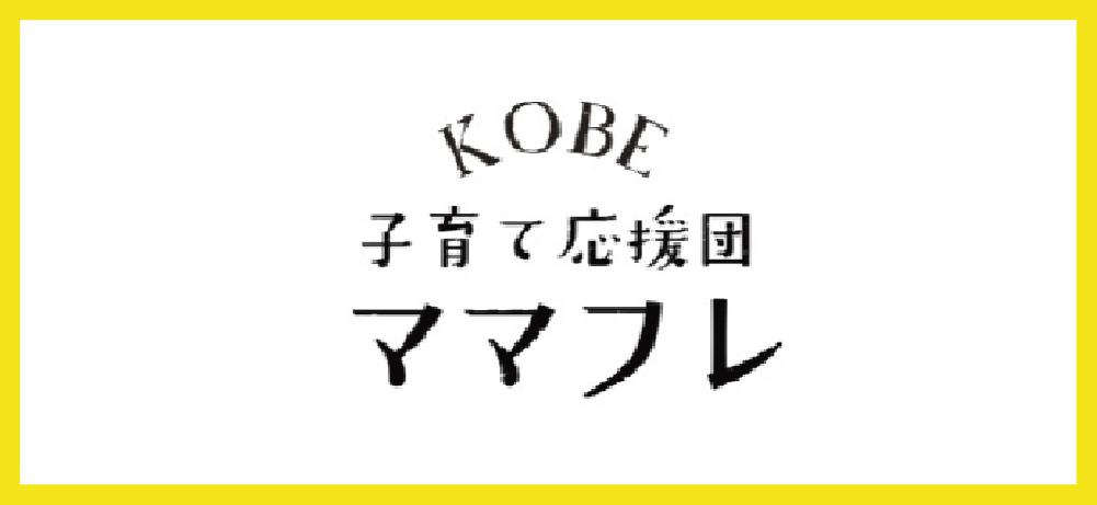 神戸市KOBE子育て応援団ママフレへのリンク|神戸市の子育てに関する行政サービス